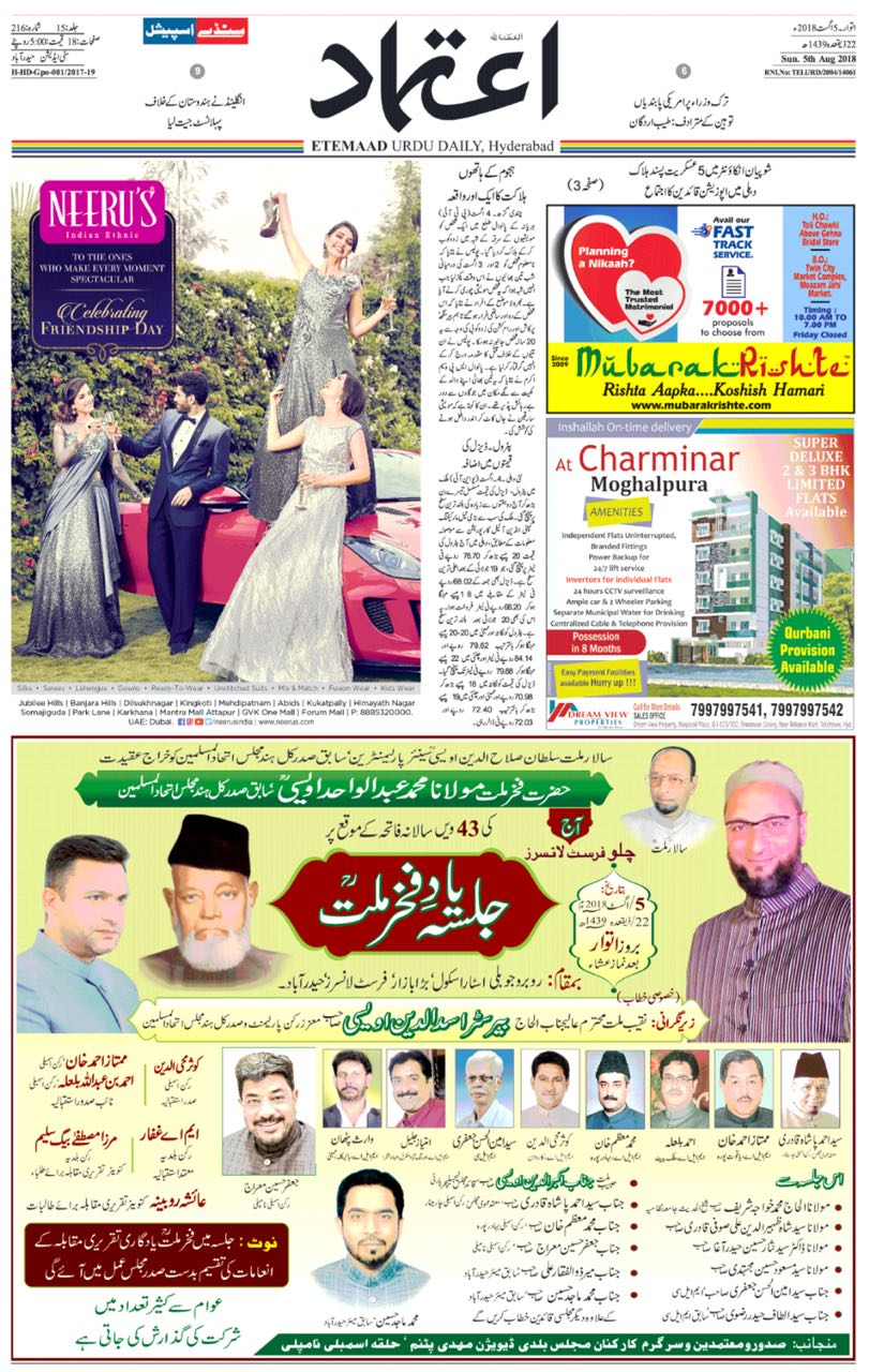 mubarakrishte-marketing-newspaper